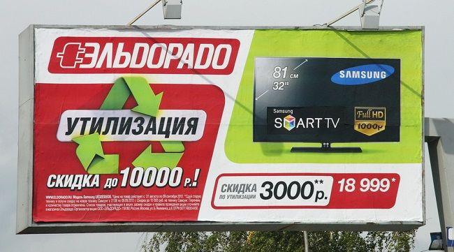 рекламный щит эльдорадо