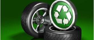 рециклинг шин
