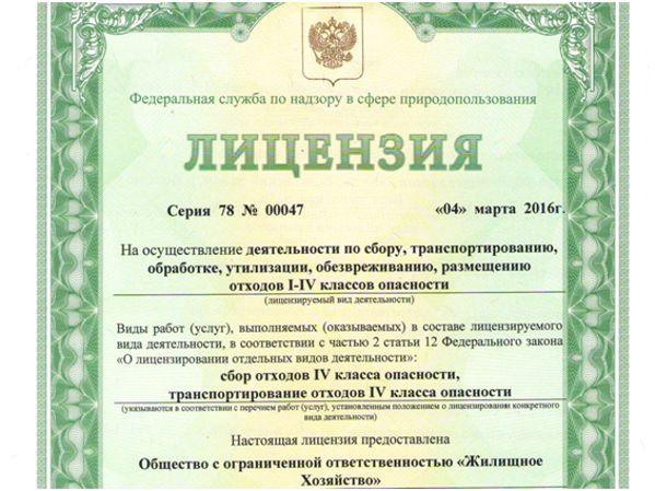 лицензия на деятельность с отходами 1-4 класса