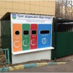 пункт раздельного сбора отходов