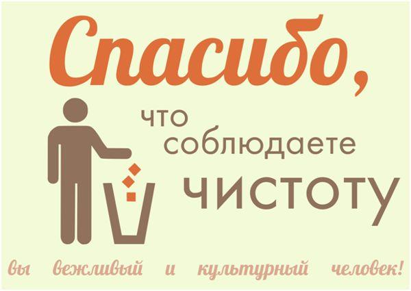 картинка мотиватор на чистоту