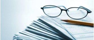 очки на документах