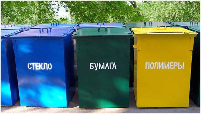 контейнеры для вторсырья