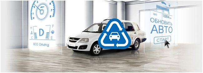 программа утилизации легковых авто
