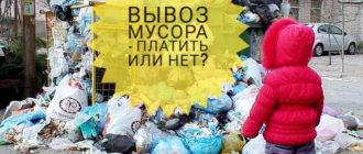вывоз мусора платить или нет