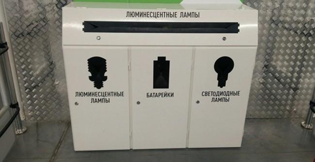 Контейнер для сбора ламп и батареек