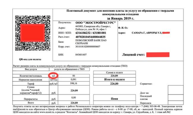Образец квитанции на вывоз ТКО