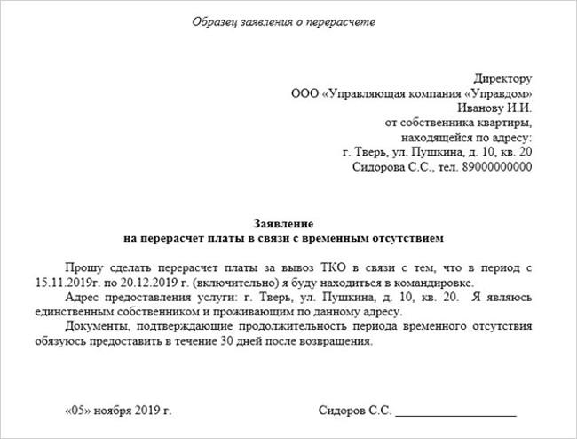 Образец заявления на перерасчет ТКО