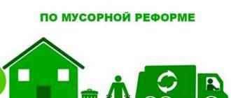 Ответы по мусорной реформе