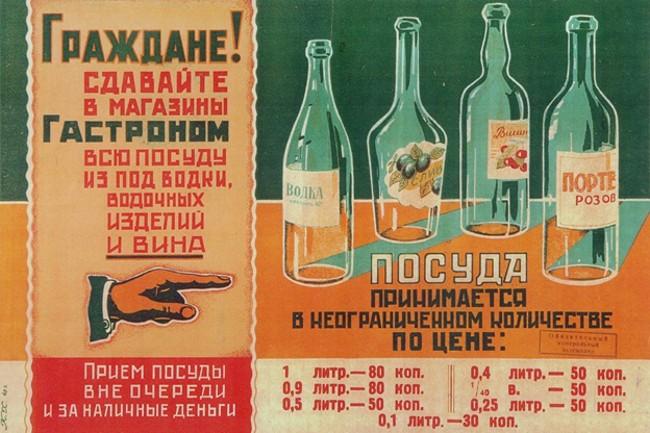 Прием стеклотары СССР