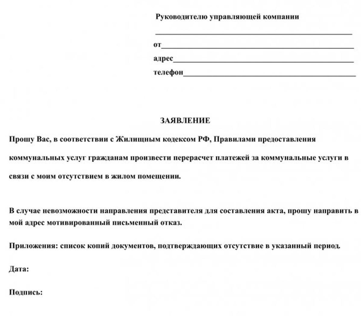 Заявление на перерасчет ТКО