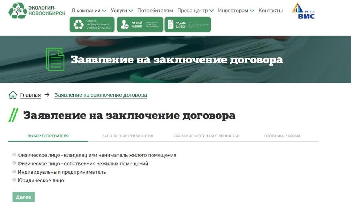 Экология Новосибирск заключение договора