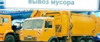 Официальный договор на вывоз мусора